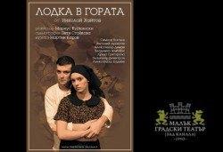1 година на сцена! Лодка в гората от Н. Хайтов, режисьор Мариус Куркински, 5-ти април (сряда) в МГТ Зад канала! - Снимка