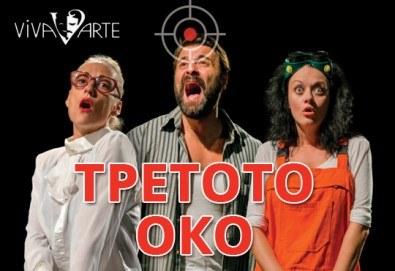 Гледайте Третото око, комедия на Театрална къща Viva Arte, на 23.04, от 19 ч, в Театър Сълза и Смях, 1 билет - Снимка