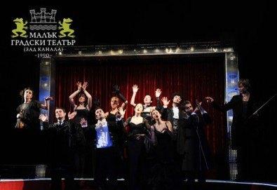Last minute! Хитовият спектакъл Ритъм енд блус 2 на 21-ви април (петък) на сцената на МГТ Зад канала! - Снимка