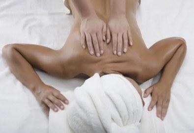 Забравете за напрежението в гърба! Отпуснете се с болкоуспокояващ масаж на гръб в салон за красота Ванеси!