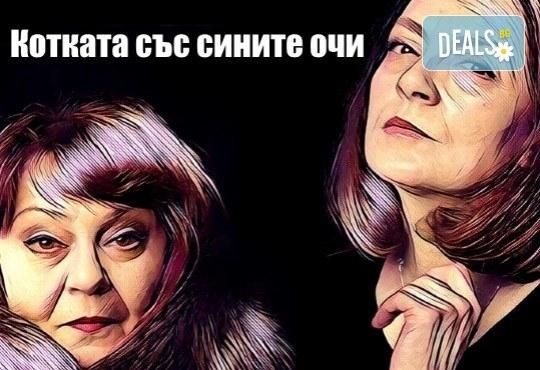 """Гледайте Котката със сините очи на 08.04., от 19:30 ч., в """"Нов театър"""" в НДК, билет за един или за двама! - Снимка 1"""