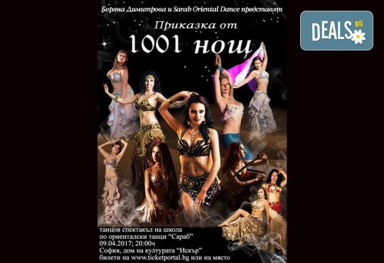"""Боряна Димитрова и Sarab Oriental Dance представят нов танцов спектакъл """"Приказка от 1001 нощ"""" в Дом на културата Искър! - Снимка 1"""