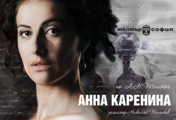Гледайте Анна Каренина от Л.Н.Толстой в Театър Софияс Награда Икар2017 за режисура и музика, на 26.04.или 09.05. от 19ч, билет за един! - Снимка