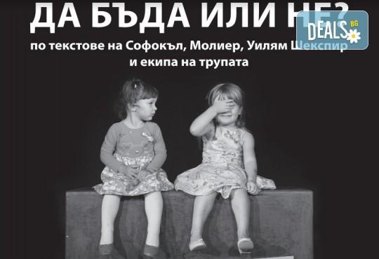 Смешна изповед на седем актьора в Да бъда или не ? на 08.05. от 19ч, в Театър Сълза и Смях, камерна сцена! Билет за един - Снимка 1