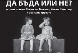 Смешна изповед на седем актьора в Да бъда или не ? на 08.05. от 19ч, в Театър Сълза и Смях, камерна сцена! Билет за един - Снимка