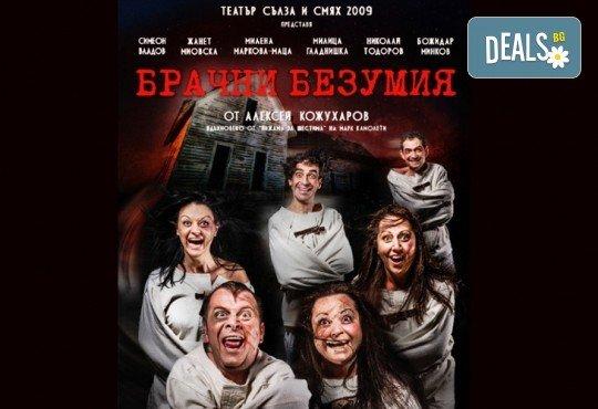 Каним Ви на Премиера! Гледайте щура комедия с Милица Гладнишка Брачни безумия, на 26.04. от 19ч. в Театър Сълза и Смях, билет за един - Снимка 1