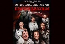 Каним Ви на Премиера! Гледайте щура комедия с Милица Гладнишка Брачни безумия, на 26.04. от 19ч. в Театър Сълза и Смях, билет за един - Снимка