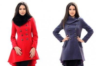Сезонно намаление! Бъдете стилни по всяко време с висококачествено палто в цвят по избор от Модна къща Ревю! - Снимка
