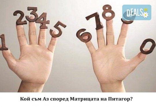 Научете повече за себе си! Вземете Матрица на Питагор - карта, описваща личността в дълбочина! - Снимка 6