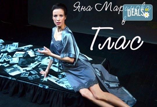 Неотразимата Яна Маринова на 4-ти май (четвъртък) в моноспектакъла ГЛАС - следпремиера на сцената на НОВ театър НДК! - Снимка 1