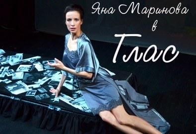 Неотразимата Яна Маринова на 4-ти май (четвъртък) в моноспектакъла ГЛАС - следпремиера на сцената на НОВ театър НДК! - Снимка