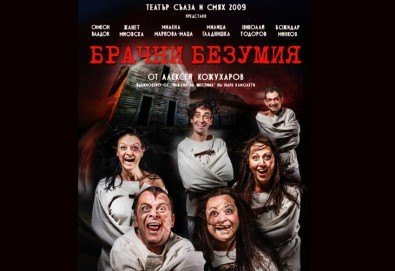 Гледайте премиерната щура комедия с Милица Гладнишка Брачни безумия, на 21.05. от 19ч. в Театър Сълза и Смях, билет за един - Снимка