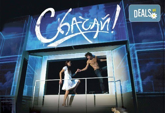 За София, за младите и не само! Гледайте мюзикъла Скачай! в Театър ''София'', на 04.05. или 31.05., от 19 ч., билет за един - Снимка 1