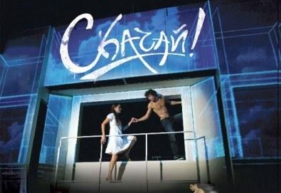 За София, за младите и не само! Гледайте мюзикъла Скачай! в Театър ''София'', на 04.05. или 31.05., от 19 ч., билет за един - Снимка