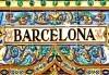 Екскурзия до Барселона и Лазурния бряг с Дари Травел! 6 нощувки със закуски, самолетен билет, трансфери и транспорт с автобус - thumb 1