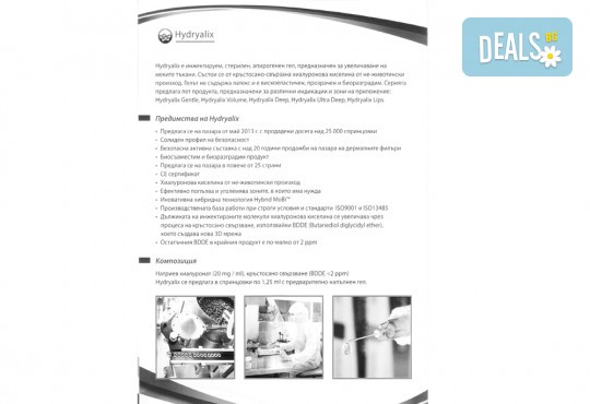 Обем и контур за устни с качествен френски филър по избор Hyaluronica или Hydryalix от SunClinic и д-р Светла Петкова - Снимка 6