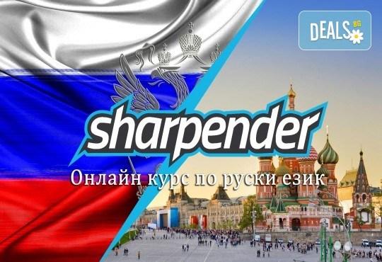 Три месечен онлайн курс по руски език за ниво А1, от онлайн езикови курсове Sharpender - Снимка 1