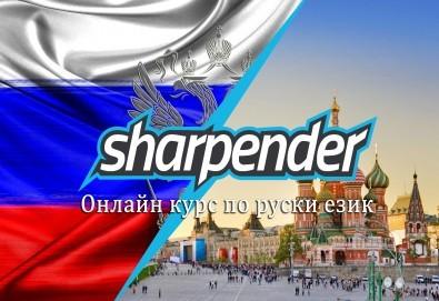 Три месечен онлайн курс по руски език за ниво А1, от онлайн езикови курсове Sharpender - Снимка