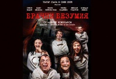 Щура комедия с Милица Гладнишка! Гледайте Брачни безумия, на 18.06. от 19ч. в Театър Сълза и Смях, билет за един
