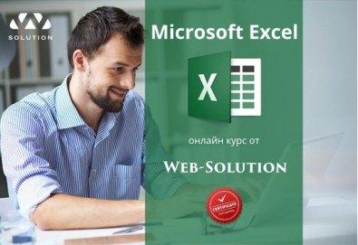 Онлайн курс по програмата Microsoft Excel с 2-месечен достъп до онлайн платформата на Web Solution! - Снимка