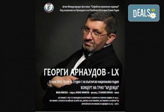 Георги Арнаудов на 60 г. - концерт на 21 юни (сряда), Първо студио на БНР, МФ Софийски музикални седмици! - Снимка 1