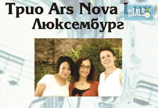 Концерт на Трио Ars Nova Lux (Люксембург) на 23 юни от 19 часа, Камерна зала България - Снимка 1