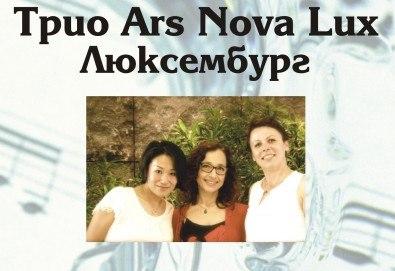 Концерт на Трио Ars Nova Lux (Люксембург) на 23 юни от 19 часа, Камерна зала България