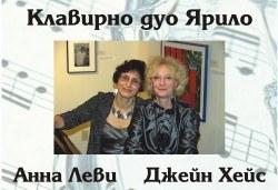 Концерт на Клавирно дуо Ярило (Канада) на 25 юни, неделя в Камерна зала България, МФ Софийски музикални седмици - Снимка