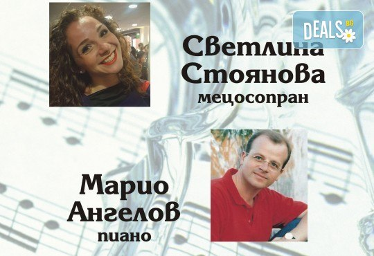 Концерт на Светлина Стоянова-мецосопран и Марио Ангелов-пиано, с участието на детския хор на БНР на 26 юни, понеделник, Камерна зала България - Снимка 1