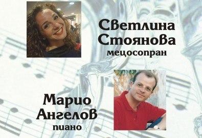 Концерт на Светлина Стоянова-мецосопран и Марио Ангелов-пиано, с участието на детския хор на БНР на 26 юни, понеделник, Камерна зала България - Снимка