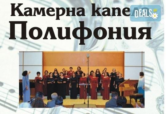 """Концерт на Камерна капела """"Полифония"""" на 19 юни, понеделник, Камерна зала """"България"""". Концертът е част от МФ Софийски музикални седмици! - Снимка 1"""