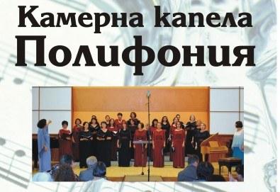 """Концерт на Камерна капела """"Полифония"""" на 19 юни, понеделник, Камерна зала """"България"""". Концертът е част от МФ Софийски музикални седмици!"""