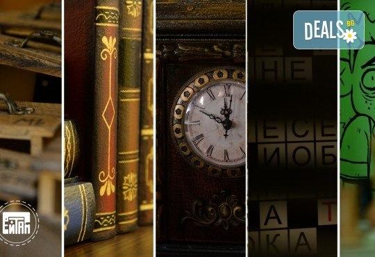 Избягай, ако можеш! Изпробвай ума си с 60-минутно приключение в Стаята на детството, предоставено от Escape Room Ей Там - Снимка 2