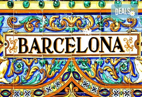 Самолетна екскурзия до Барселона с Дари Травел! 2 нощувки със закуски в хотел 3*, самолетен билет, трансфери и екскурзовод на български език - Снимка 1