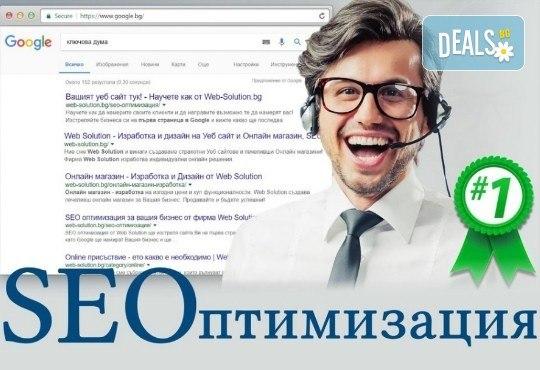 SEO анализ на уеб сайт, цялостен одит и препоръки за по-добро класиране от Web Solution! - Снимка 1