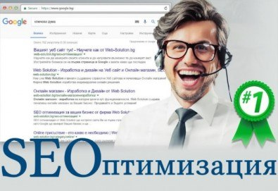 SEO анализ на уеб сайт, цялостен одит и препоръки за по-добро класиране от Web Solution! - Снимка