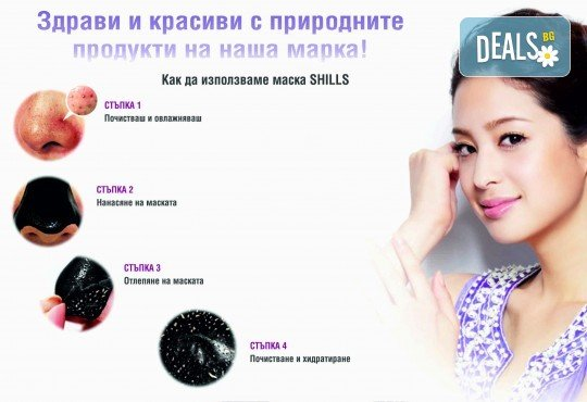 Ново предложение за професионално почистване на лицето! Черна маска за лице с трайно премахване на черни точки от Grizzly Mall - Снимка 2