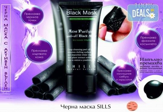 Ново предложение за професионално почистване на лицето! Черна маска за лице с трайно премахване на черни точки от Grizzly Mall - Снимка 4