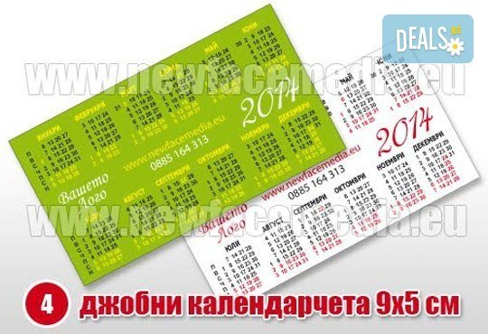 За бизнеса! 1000 визитки или джобни календарчета за 2018 година, 350 гр. картон с UV лак + ПОДАРЪК дизайн от New Face Media - Снимка 9