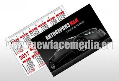 1000 визитки или джобни календарчета за 2018 година, 350 гр. картон с UV лак + ПОДАРЪК дизайн от New Face Media - Снимка