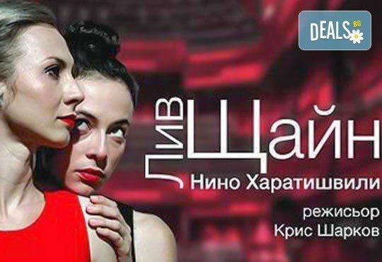 Пиеса за любовта и живота! Гледайте ''Лив Щайн'' в МГТ ''Зад канала'' на 12-ти октомври (четвъртък) - Снимка 2