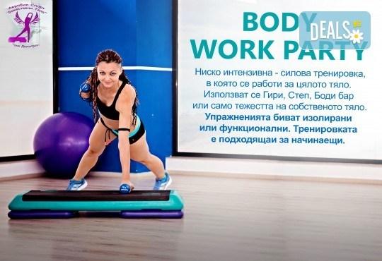 8 тренировки на спорт по избор от всички часове в графика на Божествени тела Аеробик спорт, Варна! - Снимка 6