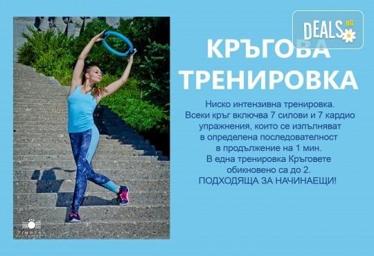 8 тренировки на спорт по избор от всички часове в графика на Божествени тела Аеробик спорт, Варна! - Снимка 8