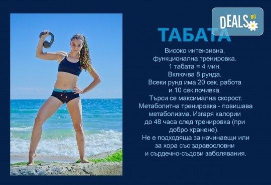 8 тренировки на спорт по избор от всички часове в графика на Божествени тела Аеробик спорт, Варна! - Снимка 7