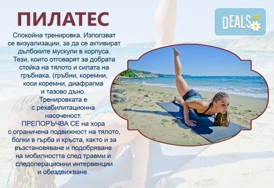 8 тренировки на спорт по избор от всички часове в графика на Божествени тела Аеробик спорт, Варна! - Снимка 4