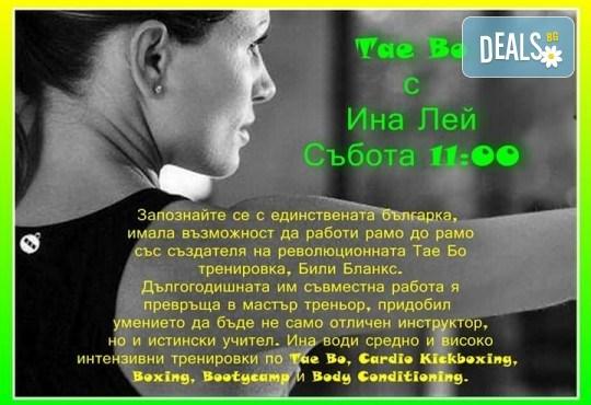 8 тренировки на спорт по избор от всички часове в графика на Божествени тела Аеробик спорт, Варна! - Снимка 9