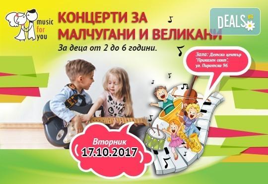 За децата! Концерт за малчугани и великани на 17.10. (вторник): представяне на музикален инструмент от MUSIC for You! - Снимка 1