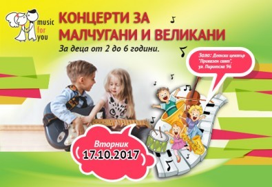 За децата! Концерт за малчугани и великани на 17.10. (вторник): представяне на музикален инструмент от MUSIC for You! - Снимка