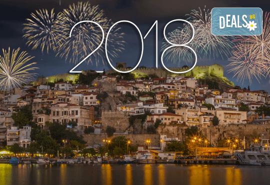 Посрещнете Нова година 2018 в Кавала, Гърция, със Запрянов Травел! 2 нощувки със закуски в Hotel Esperia 3*, празнична вечеря и транспорт! - Снимка 1