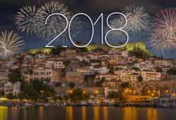 Посрещнете Нова година 2018 в Кавала, Гърция, със Запрянов Травел! 2 нощувки със закуски в Hotel Esperia 3*, празнична вечеря и транспорт! - Снимка